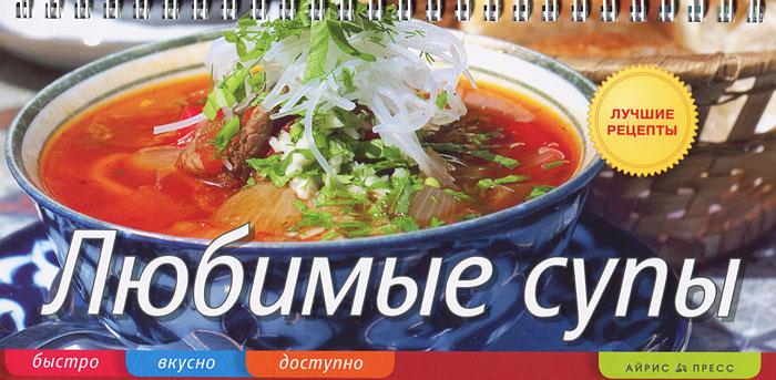 Елена Анисина Любимые супы
