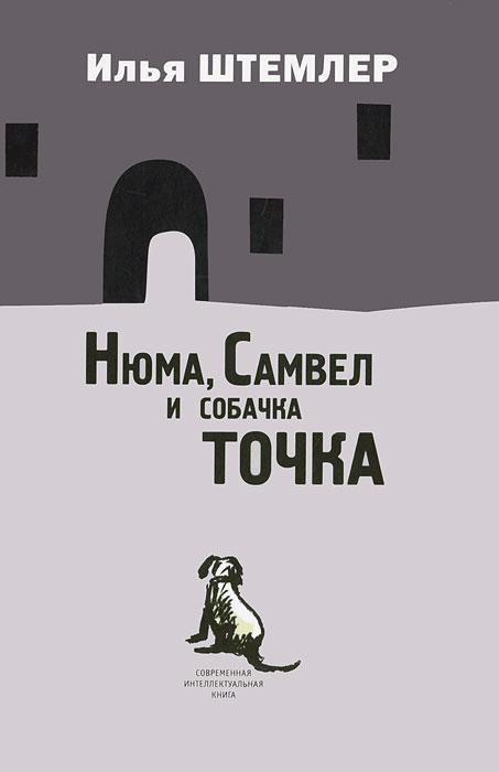 Илья Штемлер Нюма, Самвел и собачка Точка