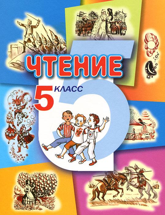 Чтение. 5 класс. Ирина Бгажнокова, Галина Савельева