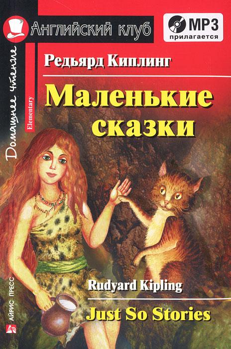 Редьярд Киплинг Редьярд Киплинг. Маленькие сказки / Rudyard Kipling: Just So Stories: Elementary (+ CD) комаровский маленькие сказки про ежиков