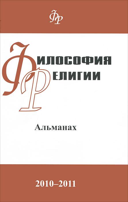 Философия религии. Альманах, 2010-2011 год база альманах 1 2010