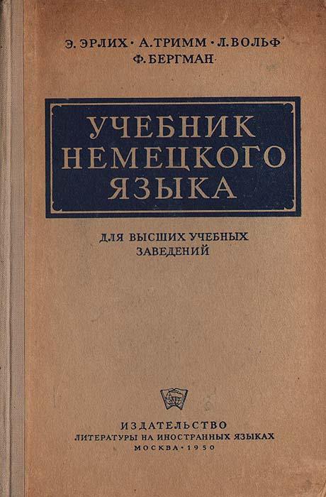 Учебник немецкого языка для высших учебных заведений литература на иностранных языках