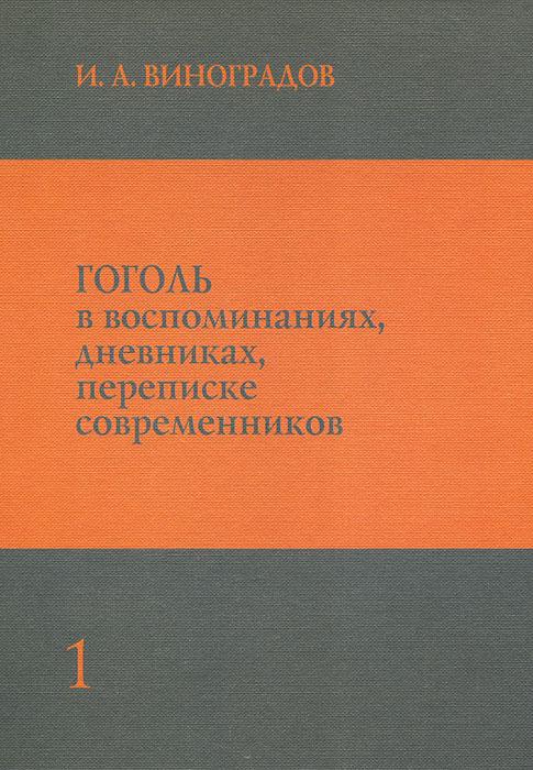 Николай Гоголь Гоголь в воспоминаниях, дневниках, переписке современников. В 3 томах. Том 1 биографии и мемуары