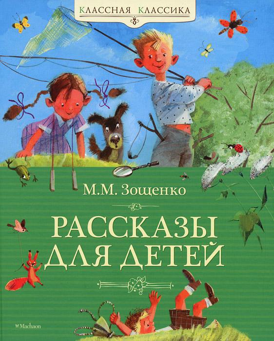 М. М. Зощенко М. М. Зощенко. Рассказы для детей художественные книги росмэн м зощенко рассказы для детей