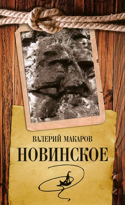 Валерий Макаров Новинское макаров umarex в спб