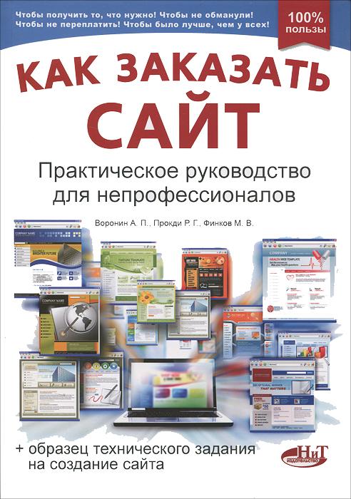 А. П. Воронин, Р. Г. Прокди, М. В. Финков Как заказать сайт. Практическое руководство для непрофессионалов