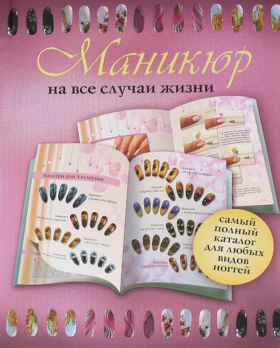 Zakazat.ru: Маникюр на все случаи жизни