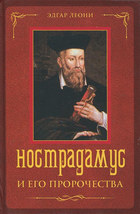 Нострадамус и его пророчества. Эдгар Леони