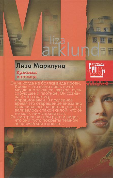 Лиза Марклунд Красная Волчица азаров н я украина на перепутье записки премьер министра