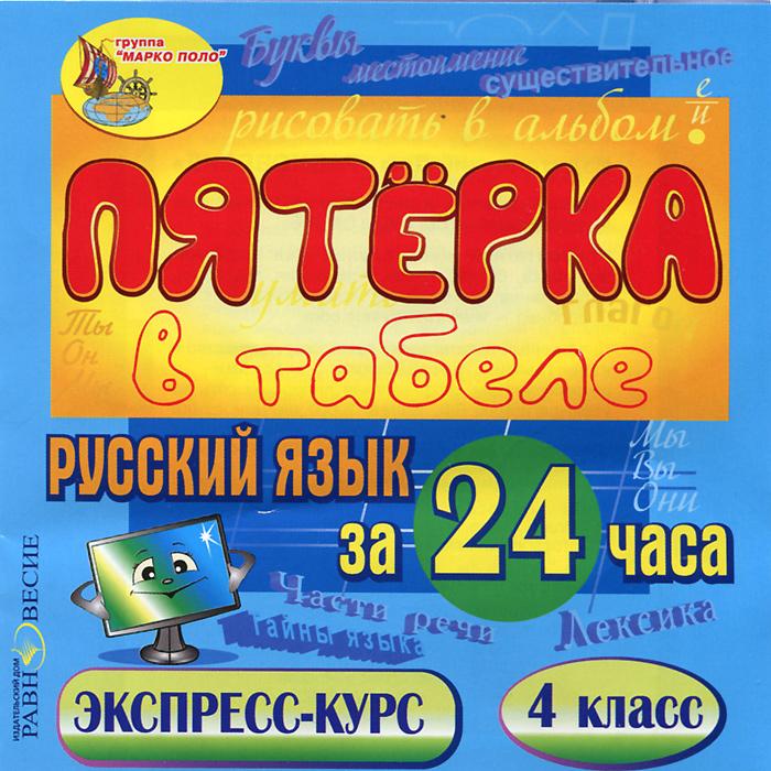 Пятерка в табеле. Русский язык за 24 часа. 4 класс
