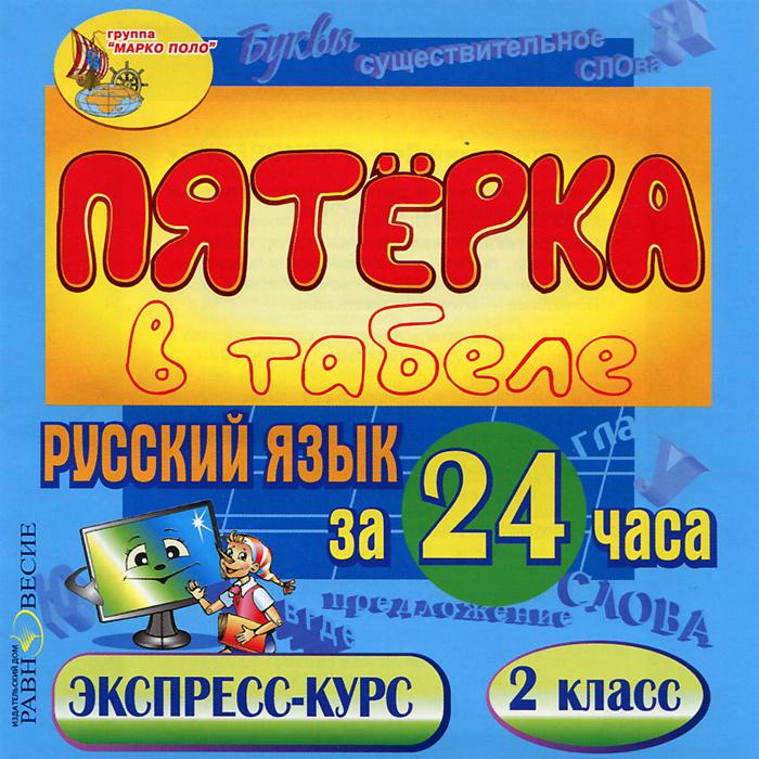 Пятерка в табеле. Русский язык за 24 часа. 2 класс