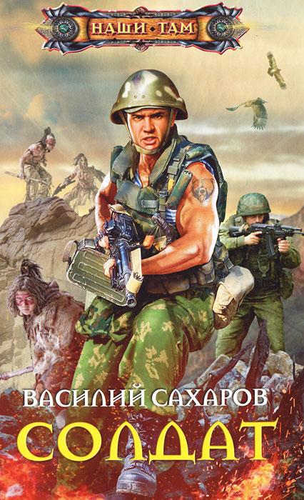 Василий Сахаров Солдат сахаров в солдат