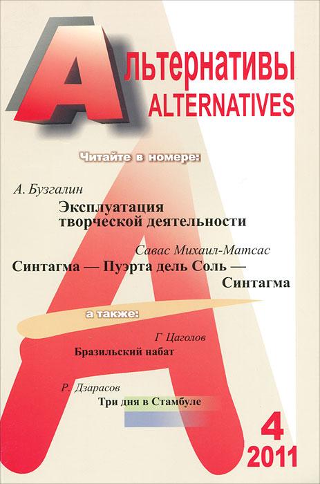 Альтернативы, №4, 2011 журнал инстайл октябрь 2011