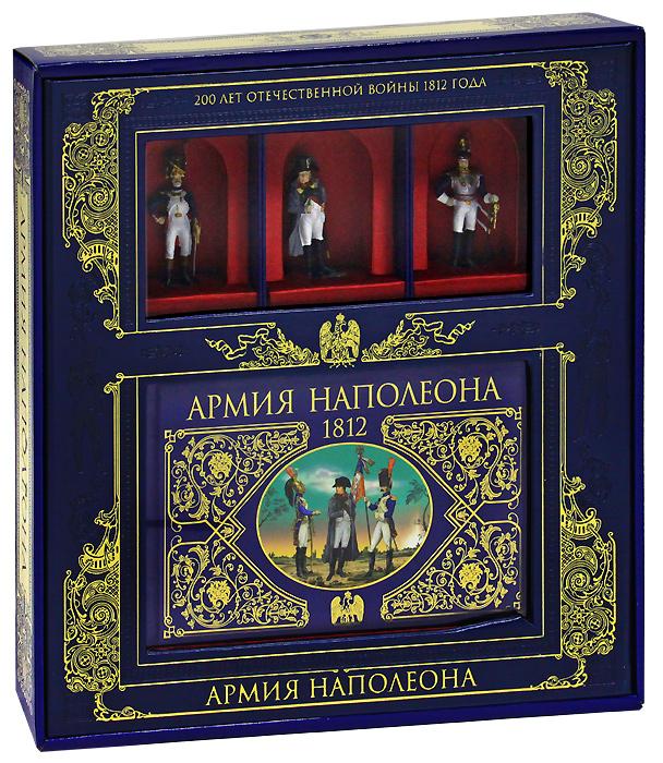 С. В. Потрашков Армия Наполеона (подарочное издание)
