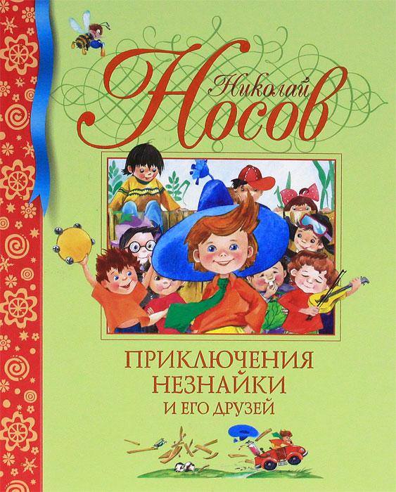 Николай Носов Приключения Незнайки и его друзей