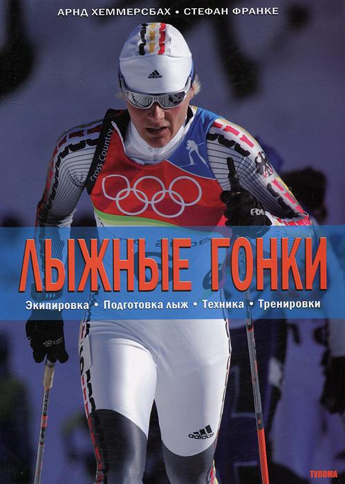 Zakazat.ru Лыжные гонки. Арнд Хеммерсбах, Стефан Франке