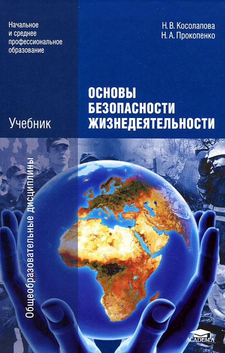 Zakazat.ru: Основы безопасности жизнедеятельности. Н. В. Косолапова, Н. А. Прокопенко