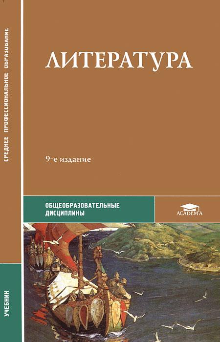 Литература коллектив авторов литература учебник для среднего профессионального образования