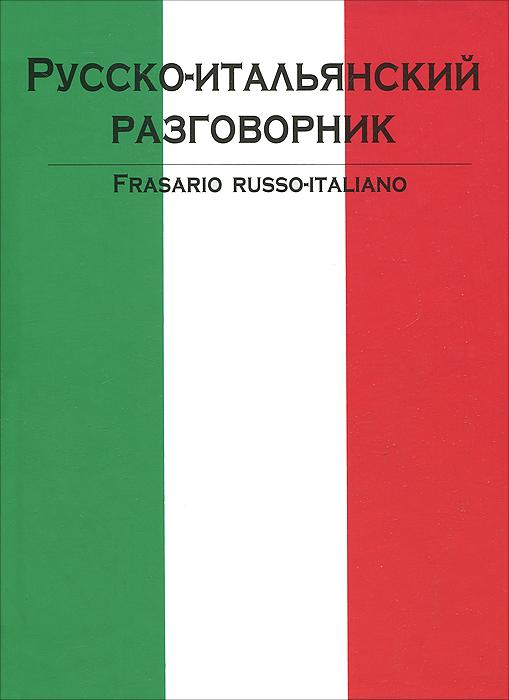Русско-итальянский разговорник / Frasario russo-italiano лазарева е и итальянский разговорник