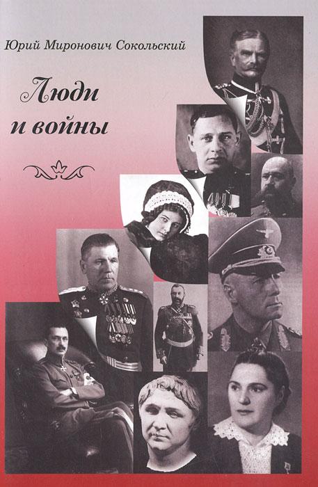 Люди и войны