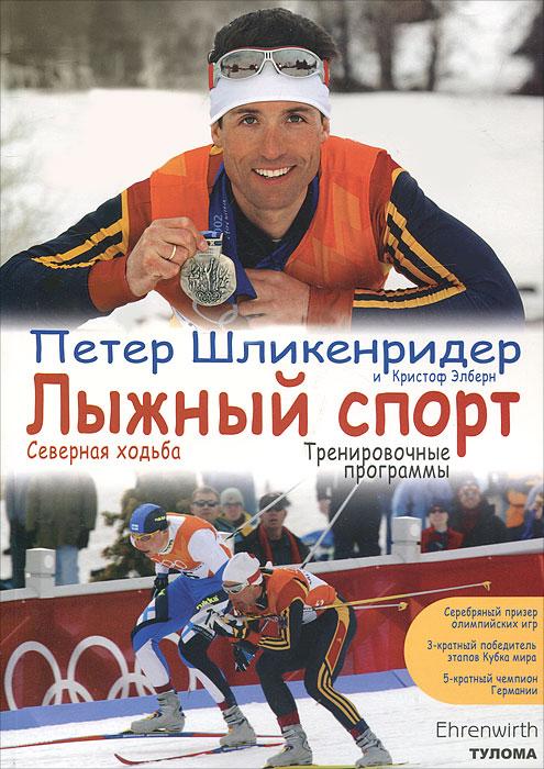 Zakazat.ru Лыжный спорт. Петер Шликенридер и Кристоф Элберн