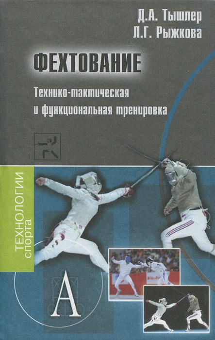 Фехтование. Технико-тактическая и функциональная тренировка. Д. А. Тышлер, Л. Г. Рыжкова