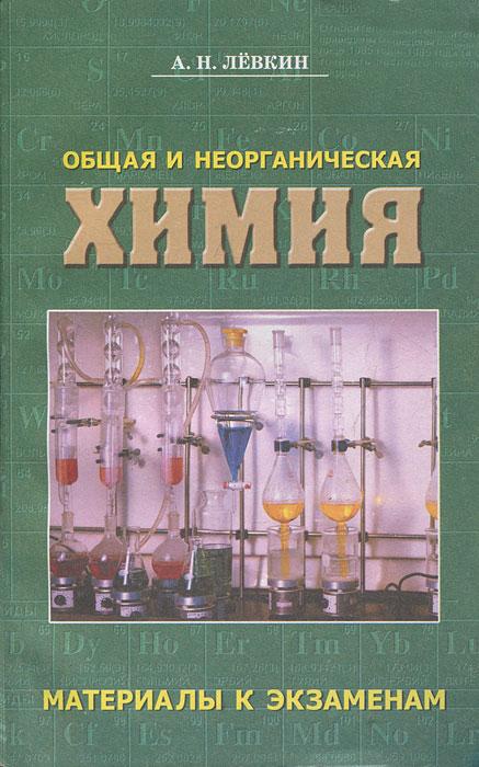 9785934371440 - А. Н. Левкин: Общая и неорганическая химия. Материалы к экзаменам - Книга