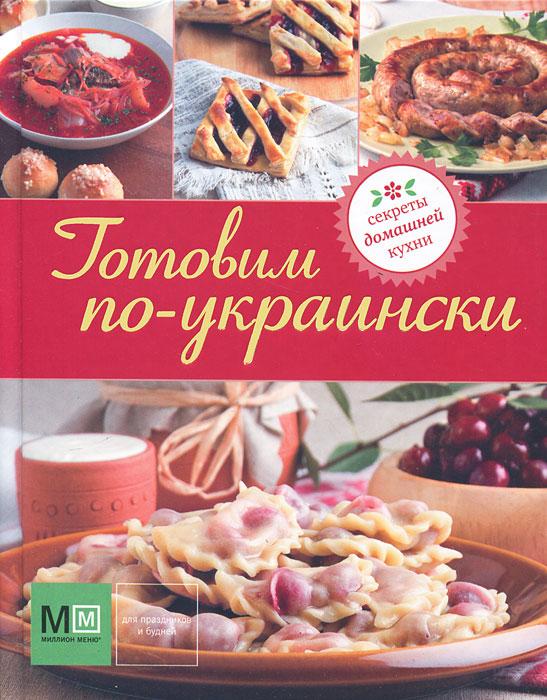 Готовим по-украински как кухню бультхауп по нормальным ценам
