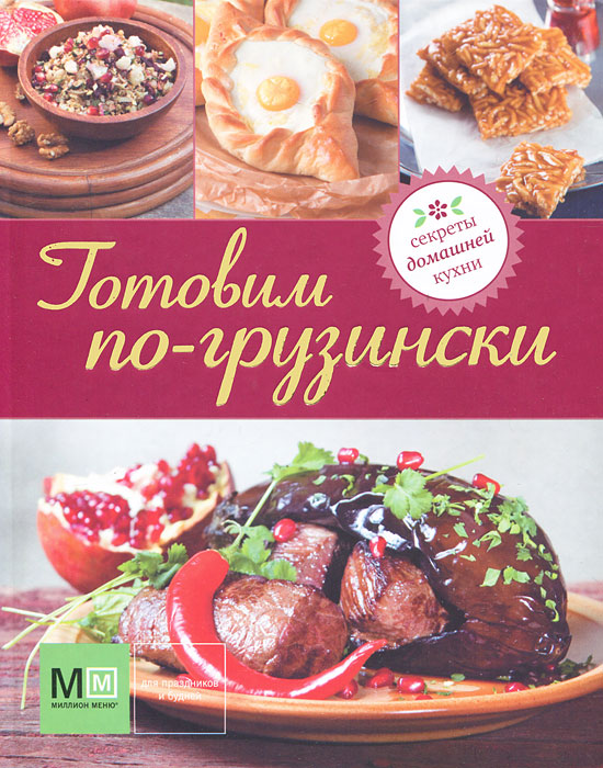 Ильиных Наталья Владимировна Готовим по-грузински 7 дней готовим вкусно и просто