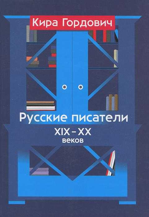Кира Гордович Русские писатели XIX-XX веков