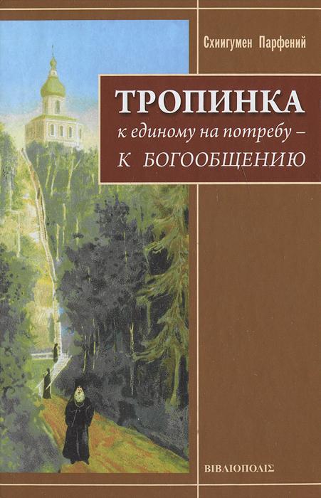 Схиигумен Парфений Тропинка к единому на потребу - к Богообщению знаменитости в челябинске