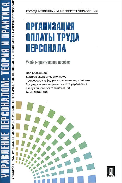 Организация оплаты труда персонала