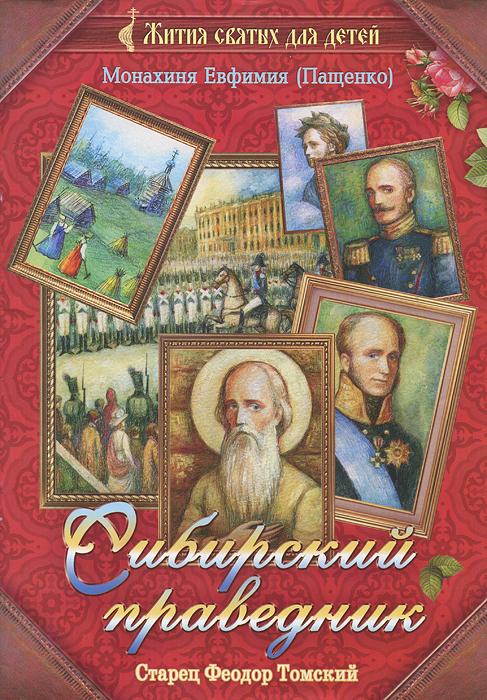 Сибирский праведник. Старец Феодор Томский