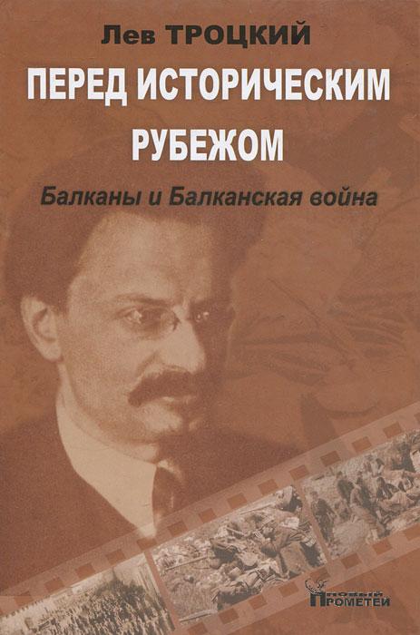 Лев Троцкий Перед историческим рубежом. Балканы и Балканская война