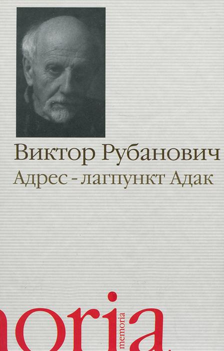 Виктор Рубанович Адрес - лагпункт Адак галерея тц адрес