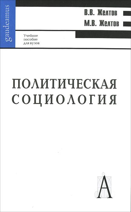 В. В. Желтов, М. В. Желтов Политическая социология