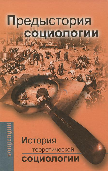 История теоретической социологии. Предыстория социологии