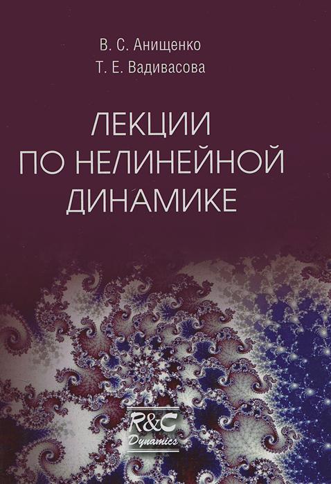 Лекции по нелинейной динамике. В. С. Анищенко, Т. Е. Вадивасова