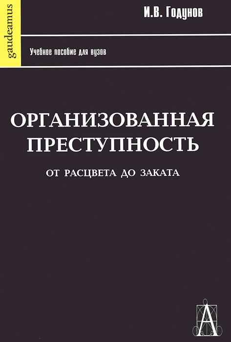 И. В. Годунов. Организованная преступность от расцвета до заката. 2-ое изд.