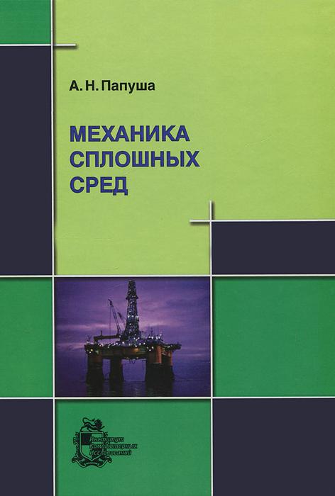 А. Н. Папуша Механика сплошных сред (+ CD-ROM) под редакцией а н кайля сборник типовых договоров cd rom
