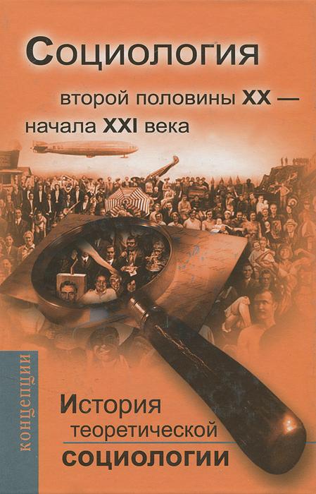 История теоретической социологии. Социология второй половины ХХ - начала ХХI века