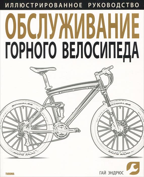 Zakazat.ru Обслуживание горного велосипеда. Гай Эндрюс