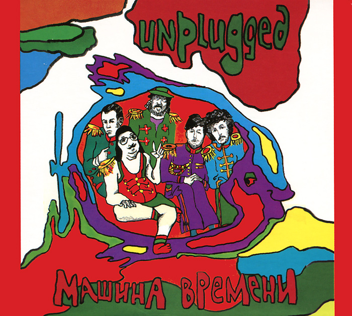 Машина времени Машина времени. Unplugged kaplan peter w clinical electrophysiology a handbook for neurologists