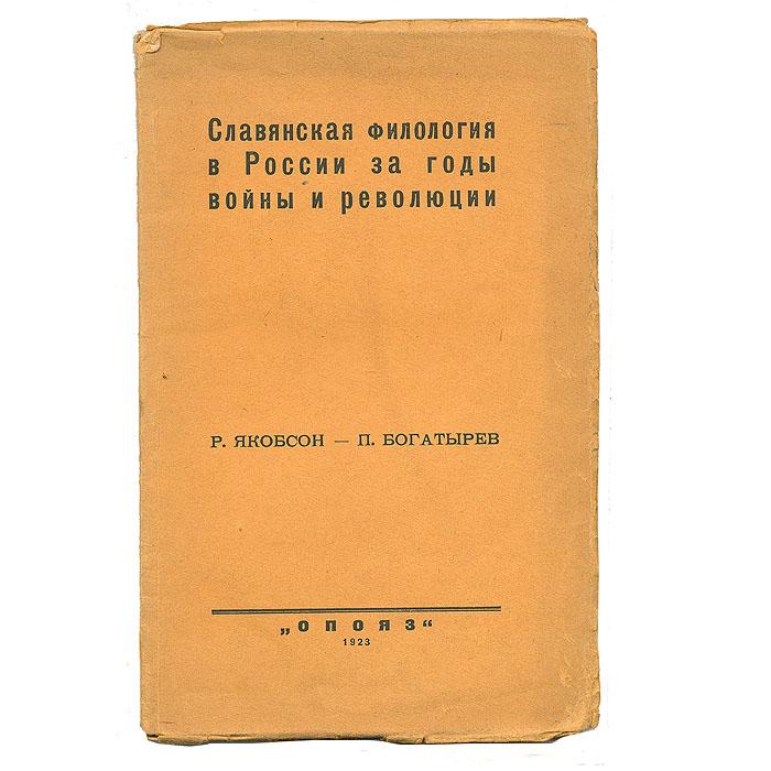 Фото Славянская филология в России за годы войны и революции. Покупайте с доставкой по России