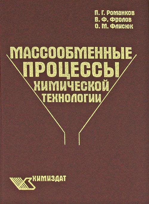 Массообменные процессы химической технологии. П. Г. Романков, В. Ф. Фролов, О. М. Флисюк