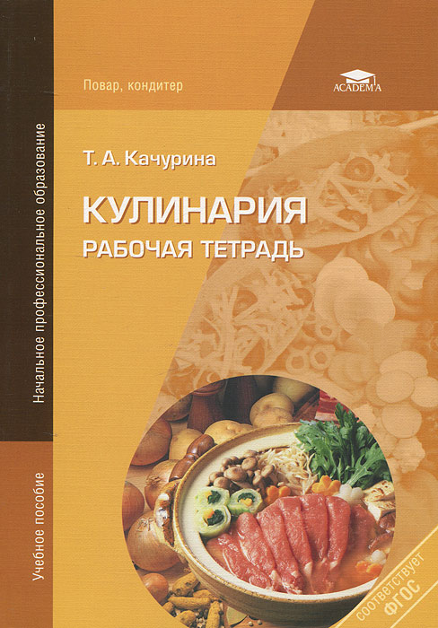 Кулинария. Рабочая тетрадь