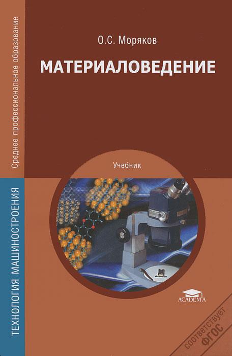 О. С. Моряков Материаловедение материаловедение и технология металлов