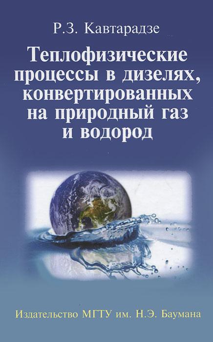 Р. З. Кавтарадзе Теплофизические процессы в дизелях, конвертированных на природный газ и водород