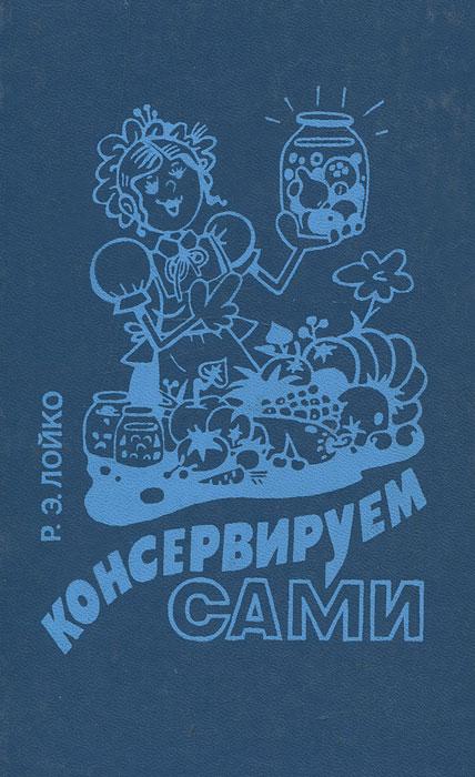 Консервируем сами юлия высоцкая вкусные заметки книга для записи рецептов