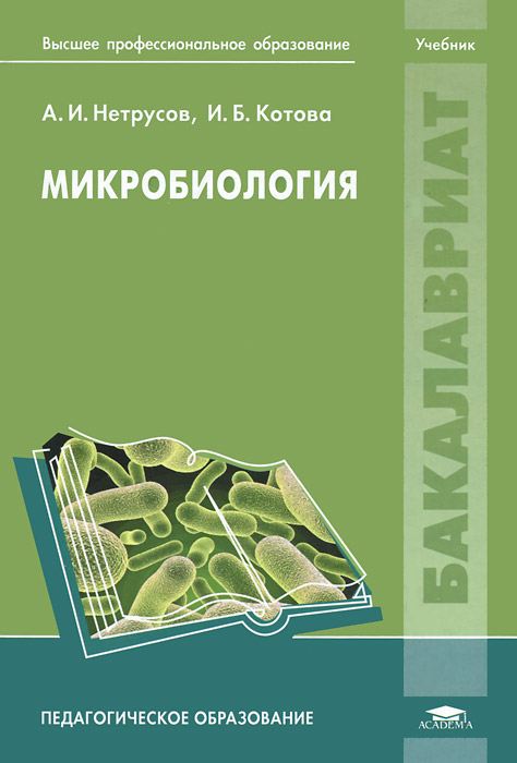 А. И. Нетрусов, И. Б. Котова Микробиология